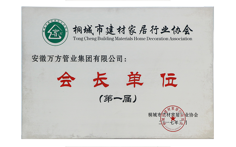 President unit of Tongcheng building materials and home furnishing industry association